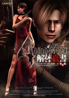 File:RE4 Biohazard 4 Kaitaishinsho Kaitei Ban.jpg