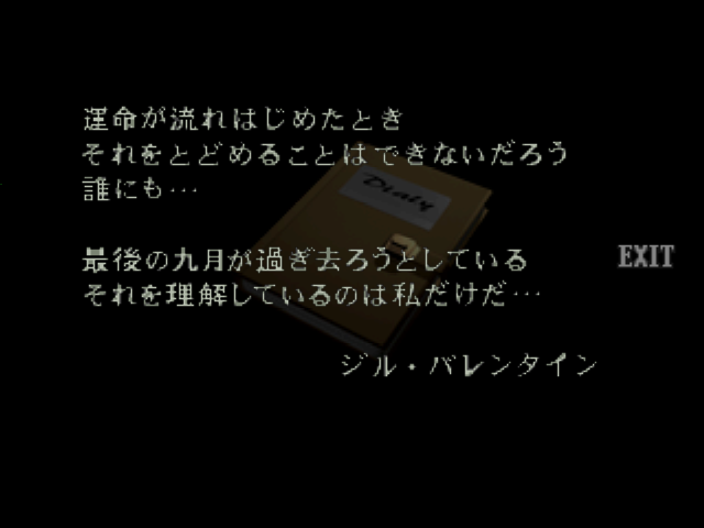 File:RE264JP EX Jill's Note 03.png