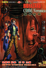 BIOHAZARD CODE Veronica VOL.10 - front cover