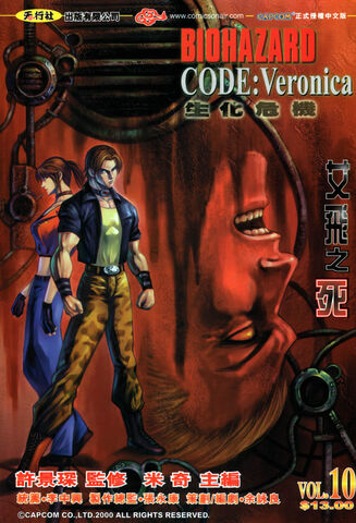 File:BIOHAZARD CODE Veronica VOL.10 - front cover.jpg