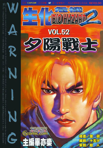 File:BIO HAZARD 2 VOL.52 - front cover.jpg