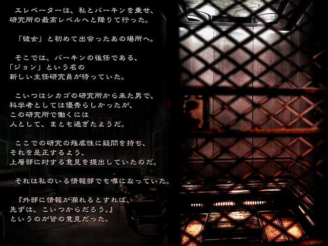 File:Wesker's Report II - Japanese Report 5 - Page 08.jpg