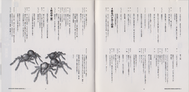 File:Fate of Raccoon City Vol.3 booklet - pages 6 and 7.png