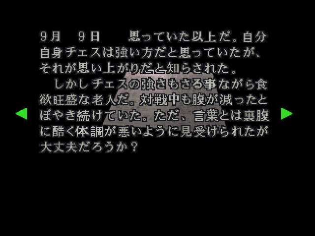 File:RE2JP Watchman's diary 04.png