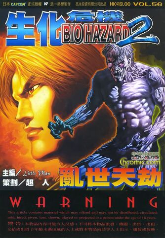 File:BIO HAZARD 2 VOL.56 - front cover.jpg