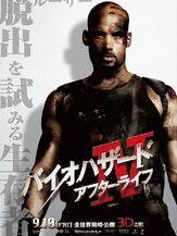 Resident evil afterlife japanese poster12
