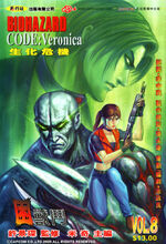 BIOHAZARD CODE Veronica VOL.8 - front cover