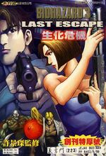 BIOHAZARD 3 LAST ESCAPE VOL.1 - front cover