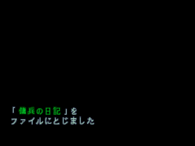 File:RE264JP EX Mercenary's log 05.png