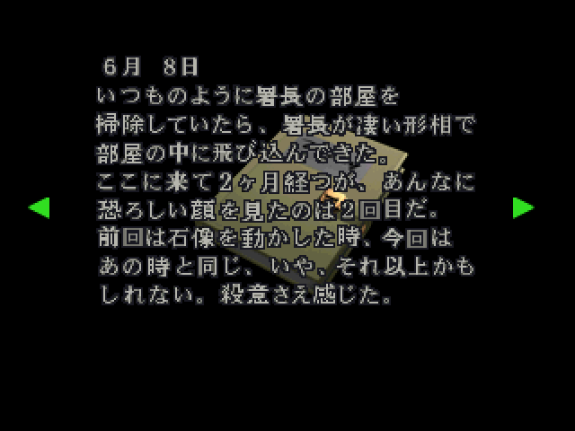 File:RE2JP Secretary's diary B 02.png