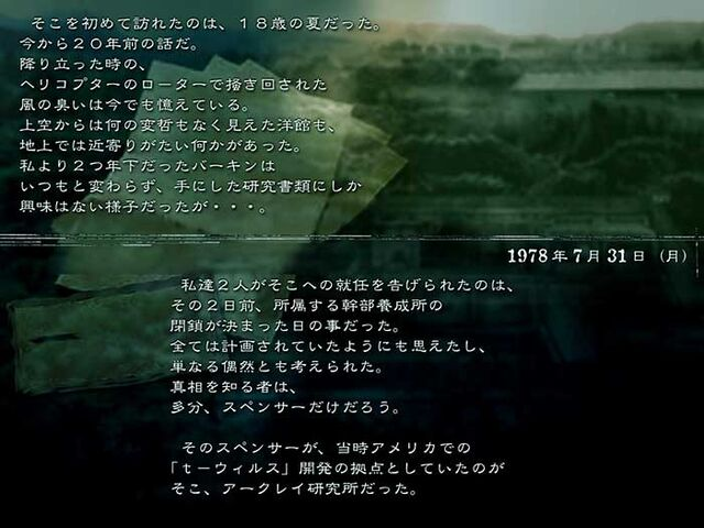 File:Wesker's Report II - Japanese Report 1 - Page 01.jpg