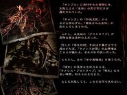 Wesker's Report II - Japanese Report 4 - Page 08