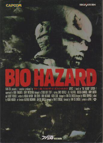 File:Saturn Biohazard Official Guide.jpg