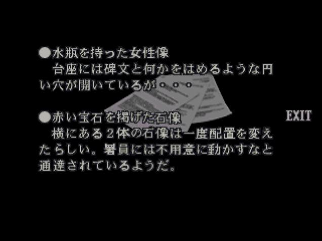File:RE2JP Rookie files 02.png
