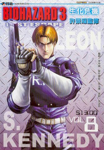 File:BIOHAZARD 3 LAST ESCAPE VOL.8 - front cover.jpg
