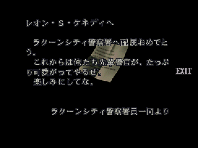 File:RE2JP Memo to LEON 02.png