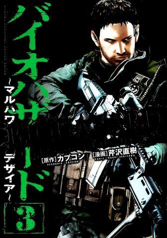 File:BIOHAZARD marhawa desire 3 - front cover.jpg