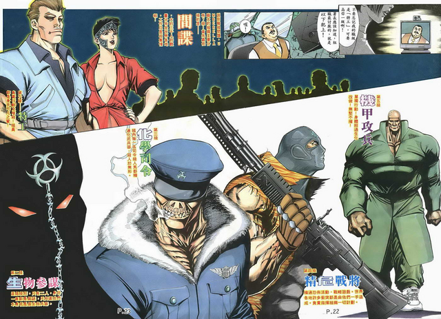 File:BIO HAZARD 2 VOL.2 - pages 22 and 23.png