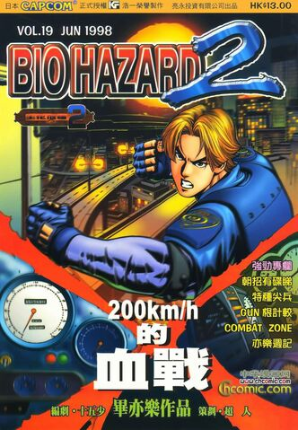File:BIO HAZARD 2 VOL.19 - front cover.jpg