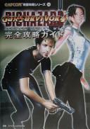 File:Gun Survivor 4 Biohazard Kanzen Kōryaku Guide.jpg
