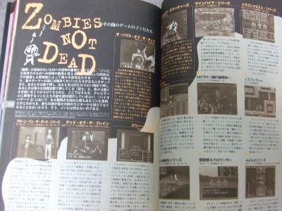 File:RESEARCH ON BIOHAZARD 2 - Zombies Not Dead.jpg