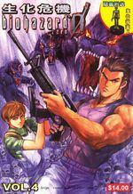 Biohazard 0 VOL.4 - front cover