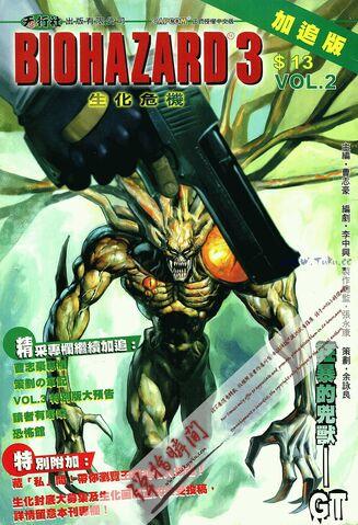 File:BIOHAZARD 3 Supplemental Edition VOL.2 - front cover.jpg