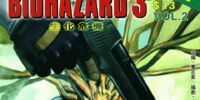 BIOHAZARD 3 Supplemental Edition VOL.2