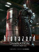 Biohazard Damnation official website - Wallpaper D - Feature Phone - dam wallpaper4 480x640