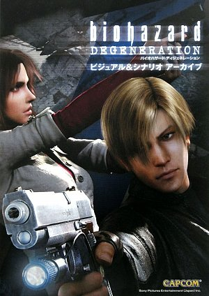 File:Biohazard Degeneration Japanese movie poster.jpg