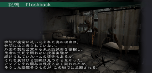 File:Flashback Set Design Abandoned hospital 4 - Japanese.png