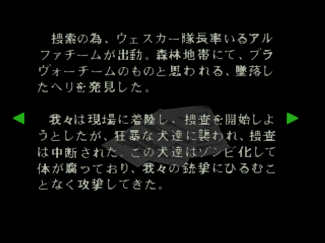 File:RE264JP EX Chris's Report 03.png