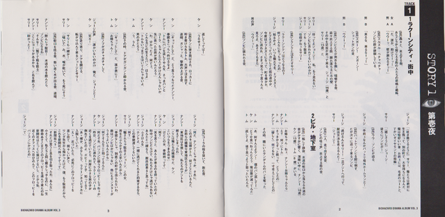 File:Fate of Raccoon City Vol.3 booklet - pages 2 and 3.png