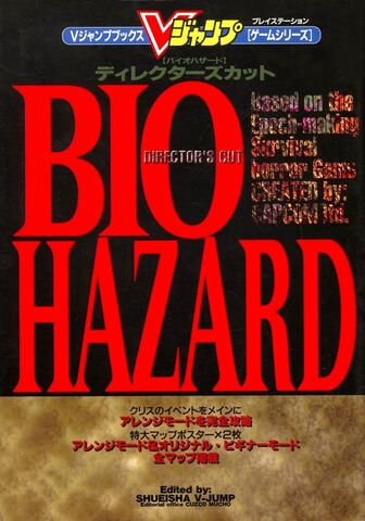 File:Biohazard Director's Cut guidebook.jpg