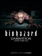 Biohazard Damnation official website - Wallpaper C - Feature Phone - dam wallpaper3 480x640
