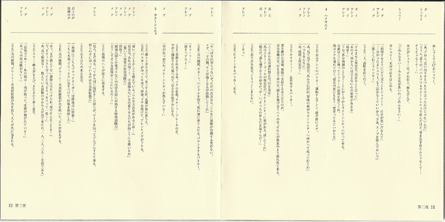 File:The Little Runaway Sherry booklet - pages 11 and 12.png