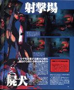 Biohazard 1.5 - HYPER PlayStation Re-mix - Unknown issue - 04