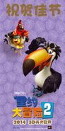 Rio 2 Banner Vertical Int c JPosters