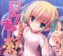 Ro-Kyu-Bu Light Novel 02