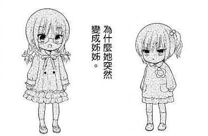 File:Masami Comic 02.JPG
