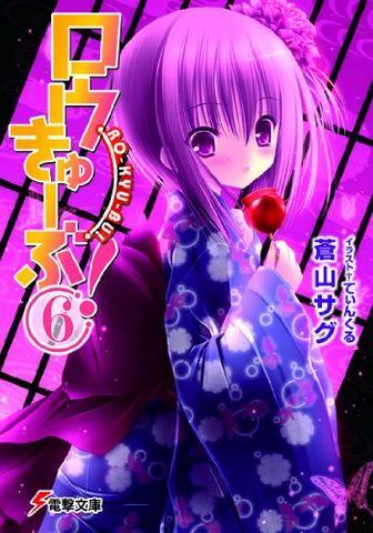 File:Ro-kyu-bu ln6.jpg