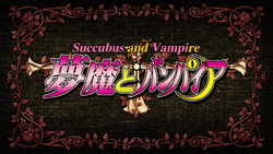 Rosario + Vampire Episode 2 Title Card