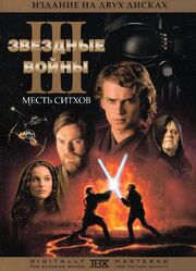 Star-Wars 3A-Episode-III-Revenge-of-the-Sith-2555517--o--.jpg
