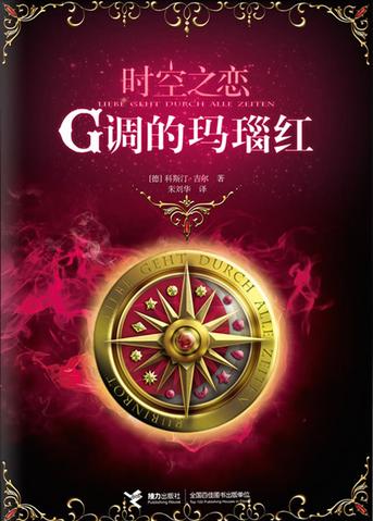 File:G调的玛瑙红.png