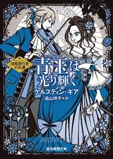 Sapphire Blue Japan 文庫