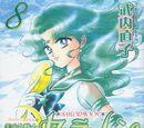 Pretty Guardian Sailor Moon (Volume 8)/Shinsōban