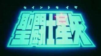 Pegasus Fantasy - Saint Seiya - original japanese opening - subtitled