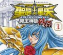 Saint Seiya: The Lost Canvas Gaiden