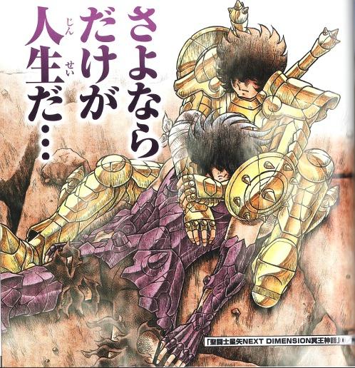 Suikyo de Garuda vs. Cavaleiros de Ouro Latest?cb=20131209171856&path-prefix=pt