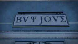 Buy Jove - sign close up